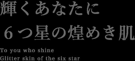 輝くあなたに6つ星の煌めき肌 To you who shine Glitter skin of the six star